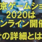 東京ゲームショウ2020はオンライン開催!その詳細とは?