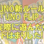 UNO新ルール「UNO FLIP」実際に遊んだらドはまりした!