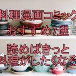 料理漫画コミックおすすめ7選!読めばきっと料理がしたくなる!