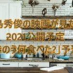 西島秀俊の映画が見たい!2021公開予定「きのう何食べた?」予習