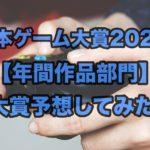 日本ゲーム大賞2020【年間作品部門】大賞予想してみた!