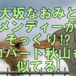 大坂なおみとメンディーがそっくり⁉︎ロバート秋山も似てる!
