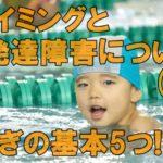 スイミングと発達障害について(3)泳ぎの基本5つ!