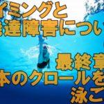 スイミングと発達障害について(4)最終章!基本のクロールを泳ごう!