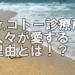 吉岡秀隆ドラマ「Dr.コトー診療所」を今すぐ無料視聴!その魅力とは!?